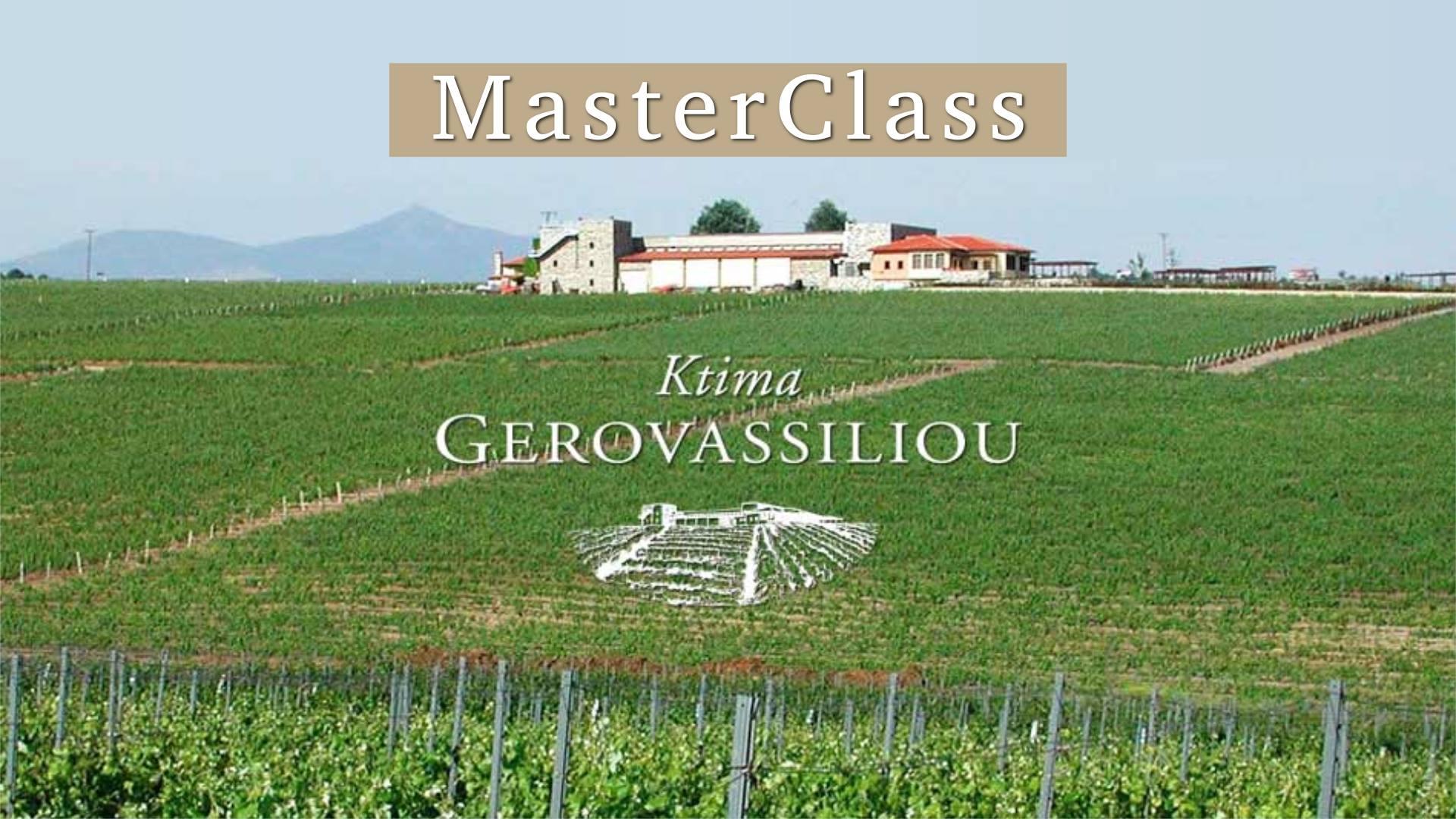 Masterclass - Κρασιά κτήματος Γεροβασιλείου